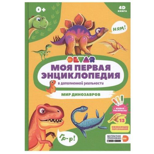 Купить Моя первая энциклопедия в дополненной реальности. Мир динозавров, DEVAR, Познавательная литература