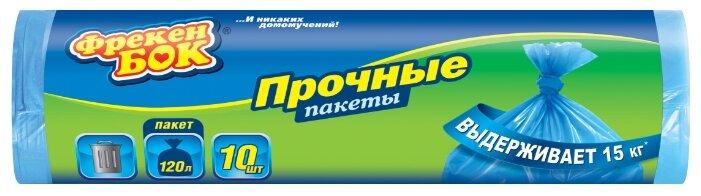 Мешки для мусора Фрекен БОК 16115855 120 л (10 шт.) синий