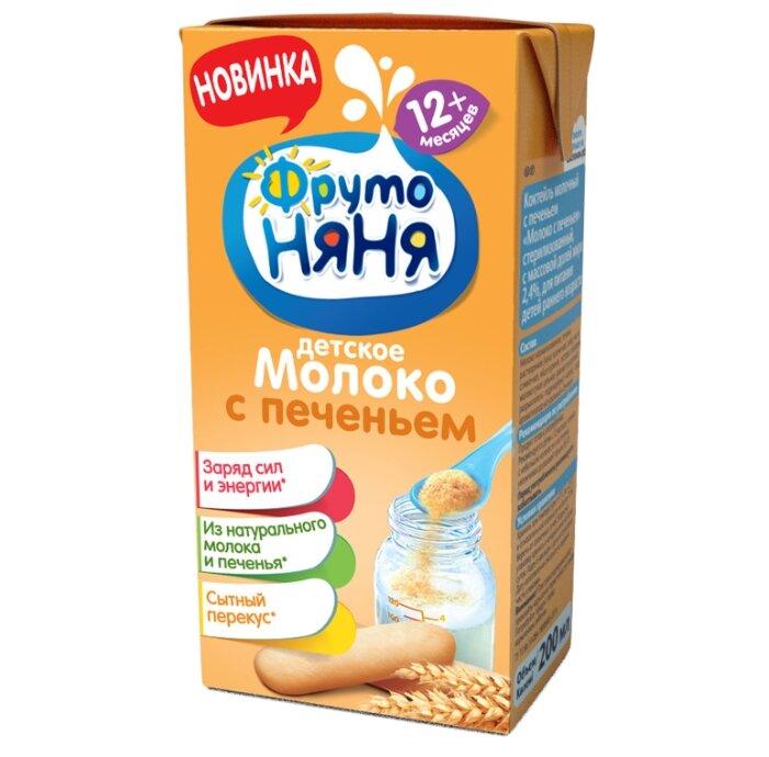 Молоко ФрутоНяня с печеньем (с 1 года) 2.4%, 0.2 л