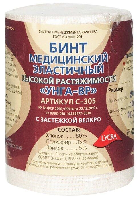 Бинт УНГА-вр Lycra Extraplus медицинский эластичный высокой растяжимости 200x8 см.