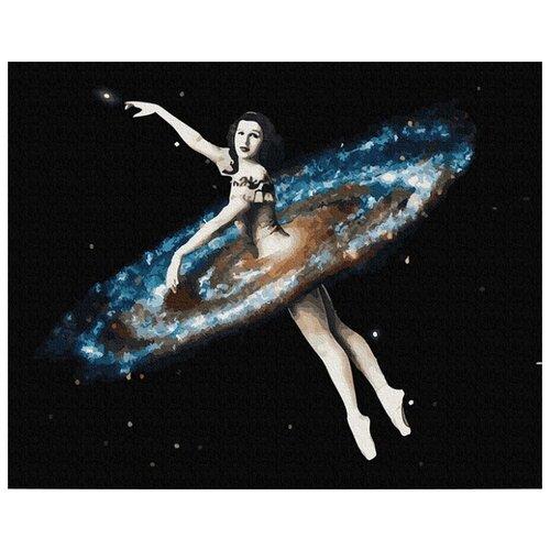 Купить Картина по номерам ВанГогВоМне ZX 23910 Космический балет 40х50 см, Картины по номерам и контурам