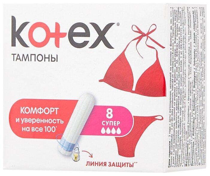 Тампоны Kotex Super 8 шт 1353740
