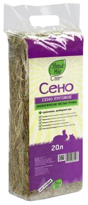 Сено для грызунов Зверьё Моё Таблеронн, сено луговое (0.2 кг)