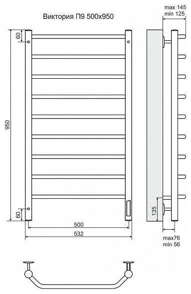 Электрический полотенцесушитель TERMINUS Виктория П9 500x950 электро