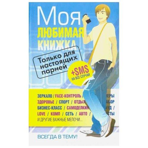 Купить Король И., Шастак Р. Моя любимая книжка. Только для настоящих парней , Попурри, Познавательная литература