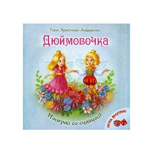 Купить Андерсен Г.-Х. Дюймовочка , Сибиллина, Детская художественная литература