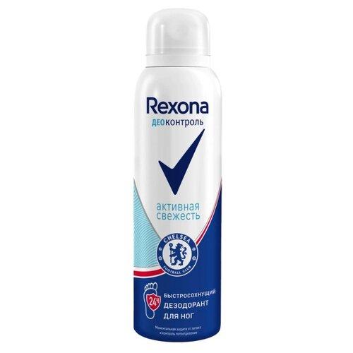 Rexona Деоконтроль Дезодорант для ног Активная свежесть 150 мл цена 2017