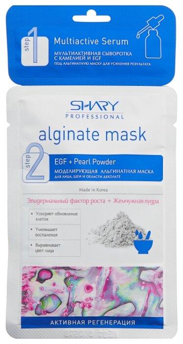 Shary альгинатная маска Активная регенерация