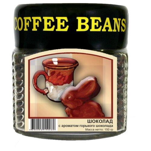 цена на Кофе в зернах Блюз Шоколад, ароматизированный, стеклянная банка, арабика, 150 г
