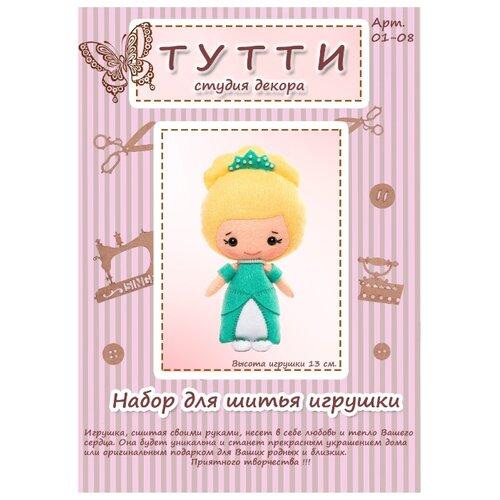 Купить Тутти Набор для шитья игрушки из фетра Принцесса Эльза (01-08), Изготовление кукол и игрушек