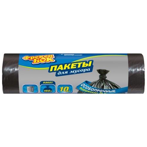Мешки для мусора Фрекен БОК 16203120 160 л (10 шт.) черныйМешки для мусора<br>