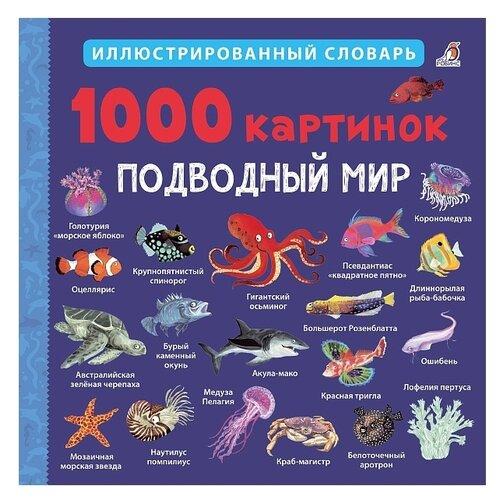 Купить Иллюстрированный словарь. 1000 картинок. Подводный мир, Робинс, Познавательная литература