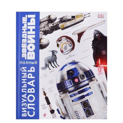 Звёздные Войны. Полный визуальный словарьПознавательная литература<br>