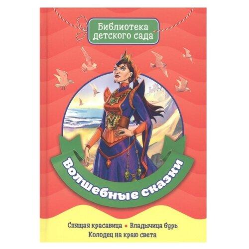 Купить Библиотека детского сада. Волшебные сказки, Prof-Press, Детская художественная литература