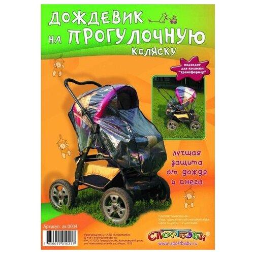Купить Спортбэби ак.0004 прозрачный, Аксессуары для колясок и автокресел