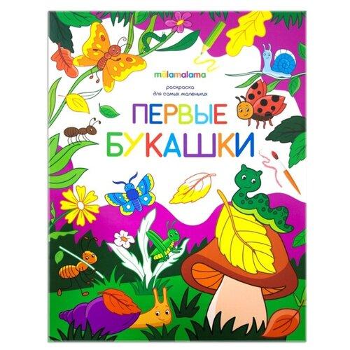 Фото - Malamalama Раскраска для самых маленьких. Первые букашки malamalama дидактический материал malamalama умный ребенок первые задачки