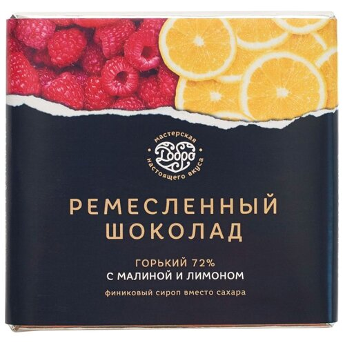 Шоколад Мастерская шоколада Добро горький на пекмезе с малиной и лимоном, 90 г