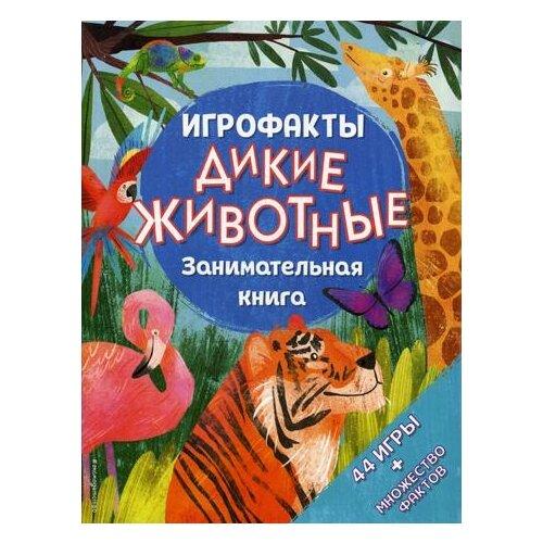 Купить Дикие животные, ЭКСМО, Познавательная литература