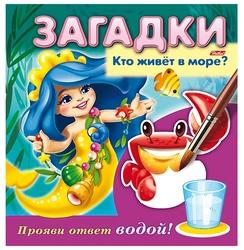 водные раскраски купить на яндекс маркете