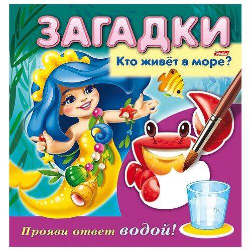 Hatber Водная раскраска. Загадки. Прояви ответ водой. Кто живет в море? александрова о в гостях у зверей прояви ответ водой