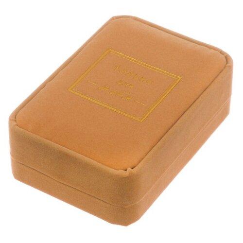 Коробка подарочная Дарите счастье Только для тебя! 6 х 5 х 4.5 см бежевый коробка подарочная дарите счастье с любовью для тебя 23 х 7 5 х 16 см красный белый