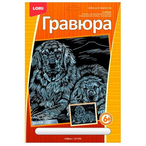 Купить Гравюра LORI Собаки (ГрР-006) серебристая основа, Гравюры
