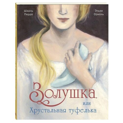 Перро Ш. Золушка, или Хрустальная туфелькаДетская художественная литература<br>