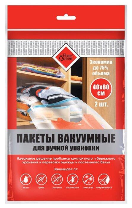 Набор вакуумных пакетов HomeQueen 52727 40x60 см 2шт.
