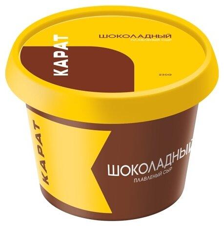 Сыр Карат плавленый шоколадный десертный 30% 230г