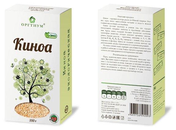 Оргтиум киноа белая экологическая 350 г