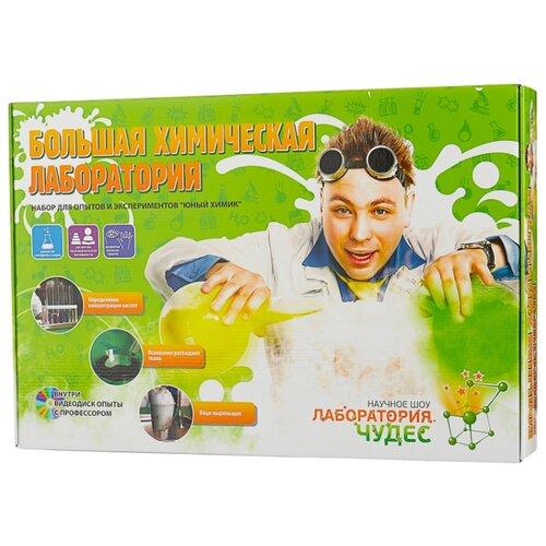 Набор Инновации для детей Большая химическая лаборатория клоран гель для детей