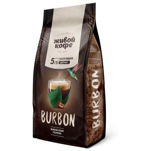 Кофе в зернах Живой Кофе Burbon, арабика, 200 г живой а спартанец