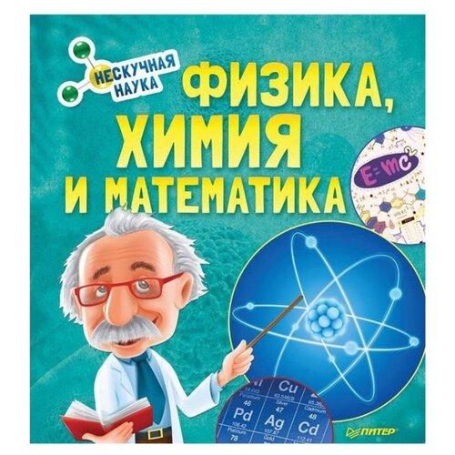 Купить Физика, Химия и Математика. Нескучная наука, Издательский Дом ПИТЕР, Познавательная литература