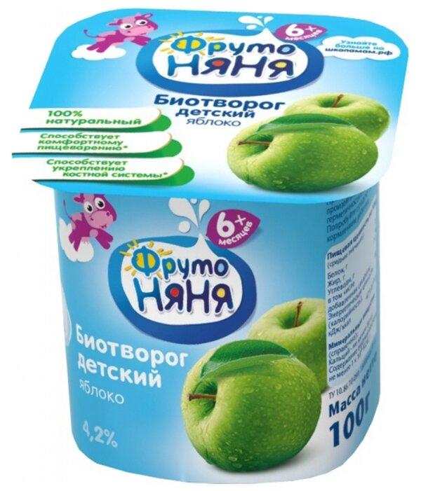 Творог ФрутоНяня с бифидобактериями яблоко (с 6-ти месяцев) 4.2%, 100 г