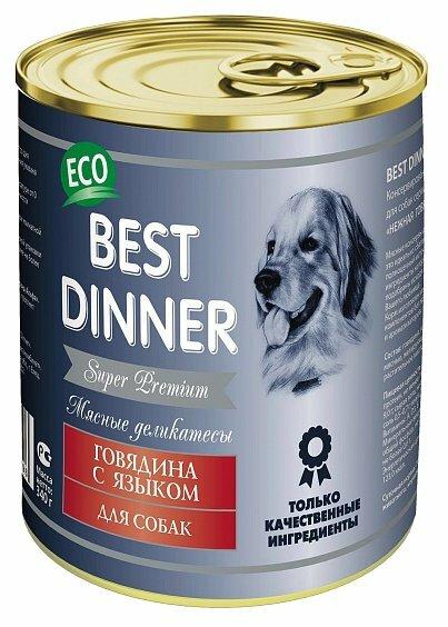Корм для собак Best Dinner Мясные деликатесы для собак Нежная Говядина с Языком