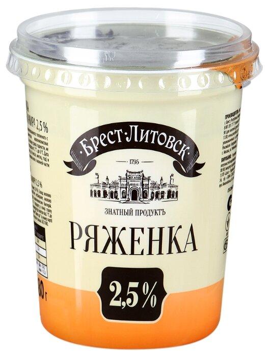 Брест-Литовск Ряженка 2.5 %