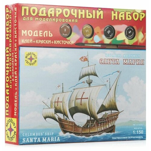 """Сборная модель Моделист Корабль Колумба """"Санта-Мария"""" (ПН115002) 1:150"""