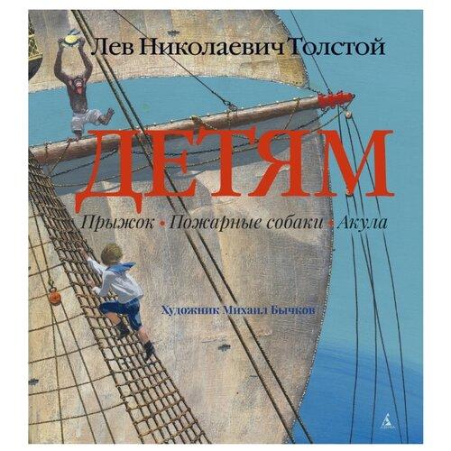 Купить Толстой Л.Н. Детям , Азбука, Детская художественная литература