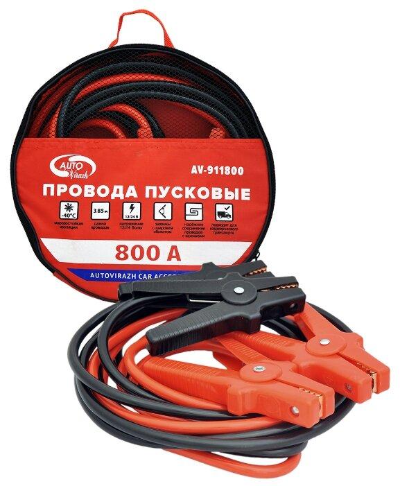 Пусковые провода AUTOVIRAZH AV-911800, 800А, 3.9 м