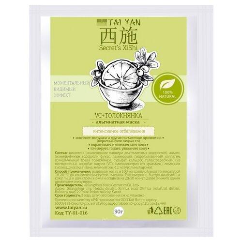 TAI YAN Альгинатная отбеливающая маска Витамин C + Толокнянка, 30 г tai yan альгинатная маска чайное дерево и ива 30 г