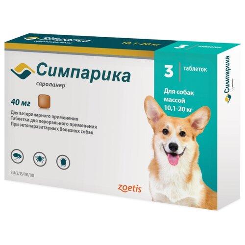 Zoetis (Pfizer) таблетки от блох и клещей Симпарика для собак и щенков массой 10,1-20,0 кг