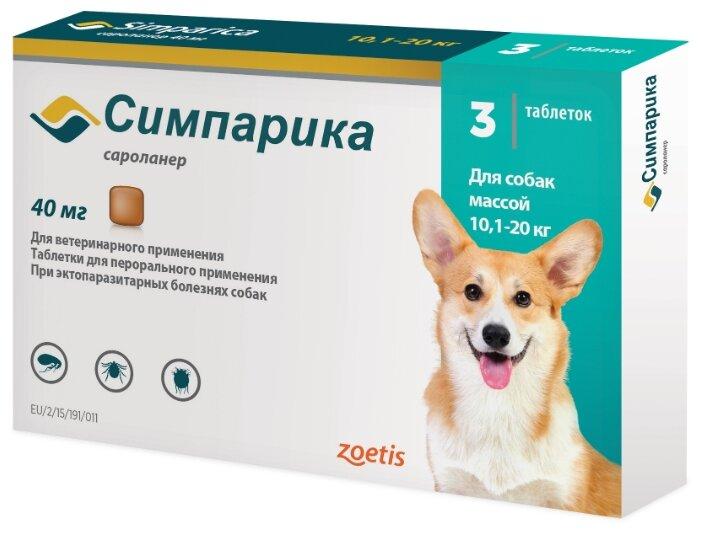 Zoetis (Pfizer) таблетки от блох и клещей Симпарика для собак и щенков