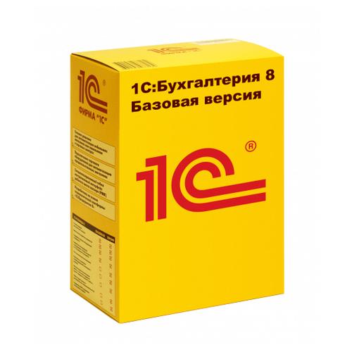 1С Бухгалтерия 8 Базовая версия коробочная версия русский срок действия: бессрочная