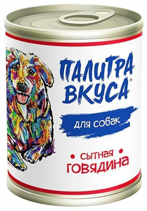 Корм для собак Палитра Вкуса Сытная говядина (0.34 кг) 15 шт.