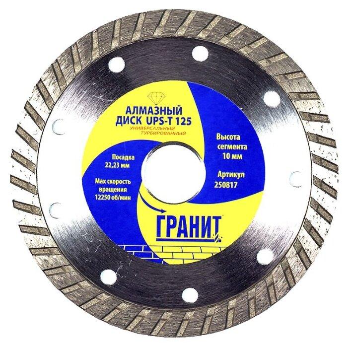 Диск алмазный отрезной 125x1.9x22.23 ГРАНИТ UPS-T 250817