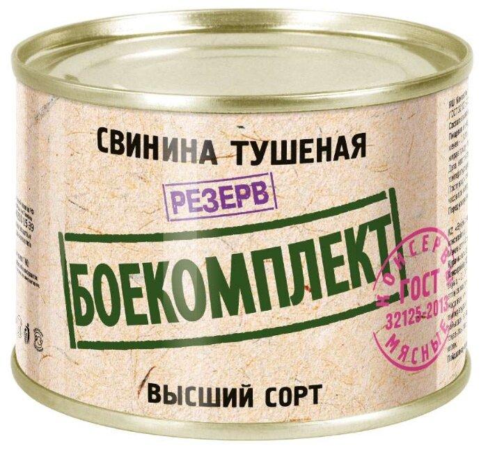 Резерв Боекомплект Свинина тушеная ГОСТ, высший сорт 525 г