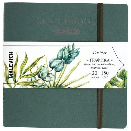 Купить Скетчбук для графики Малевичъ Graf'Art 19 х 19 см, 150 г/м², 20 л. зеленый, Альбомы для рисования