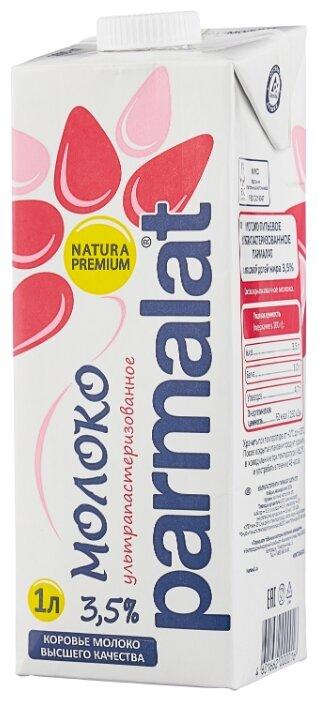 Молоко Parmalat ультрапастеризованное 3,5%, 1л
