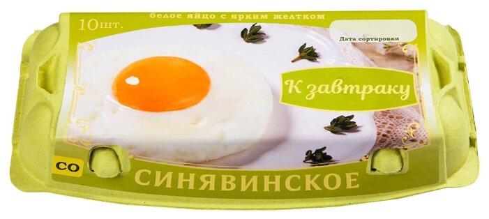 Яйцо куриное Птицефабрика Синявинская столовое СО К завтраку 10 шт.