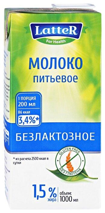 Молоко ультрапастеризованное Latter безлактозное 1,5%, 1 л